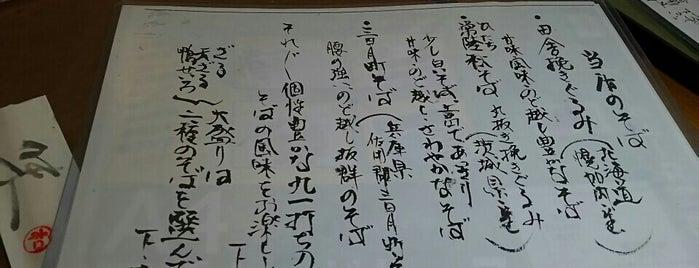 そば処 和 is one of Orte, die Shigeo gefallen.