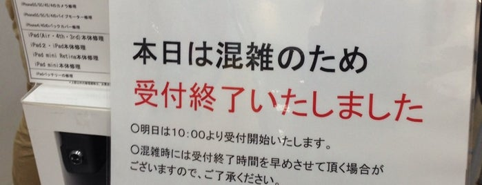 カメラのキタムラ 藤沢・湘南モールFILL店 is one of Apple正規サービスプロバイダー.