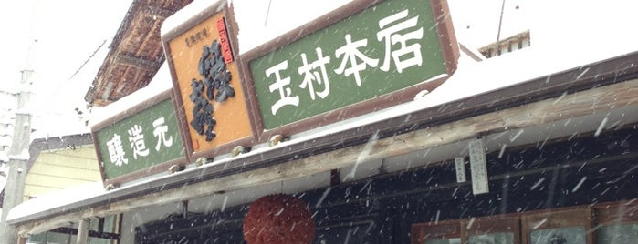 玉村本店 is one of Lugares favoritos de Mike.