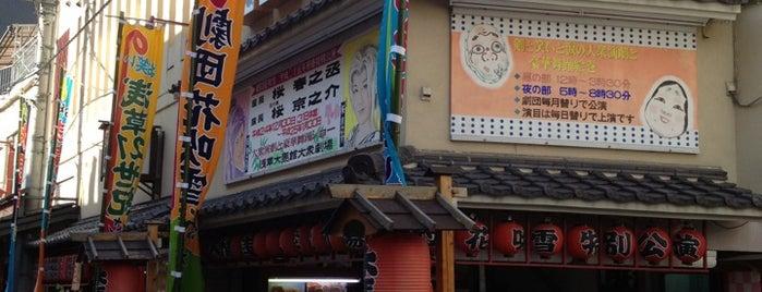 浅草 木馬亭 is one of lieu a Tokyo 2.