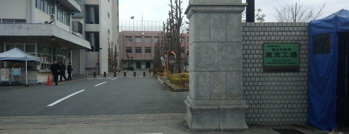 国立印刷局滝野川工場 is one of Find My Tokyo.