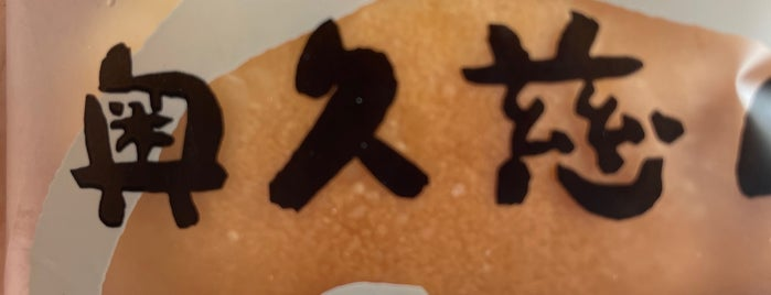 パン工房ぐるぐる ひたちなか店 is one of 行ってみたい場所.