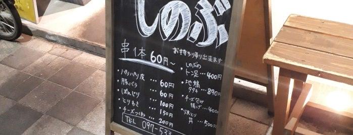 焼鳥しのぶ is one of 大分ぐるめ.