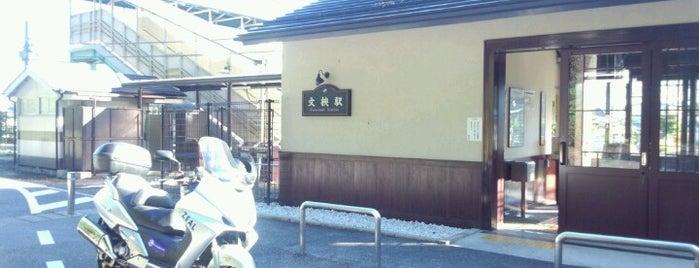 Fubasami Station is one of JR 키타칸토지방역 (JR 北関東地方の駅).