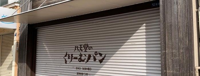 八天堂 三原港町本店 is one of Japan.