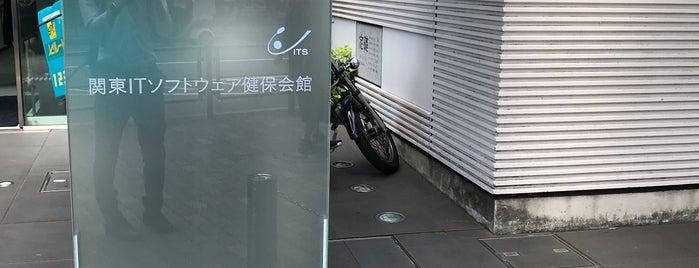 関東ITソフトウェア健康保険組合 大久保健診センター is one of Orte, die Masahiro gefallen.