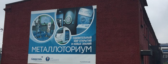 музей металлургической промышленности is one of РУСЬ.