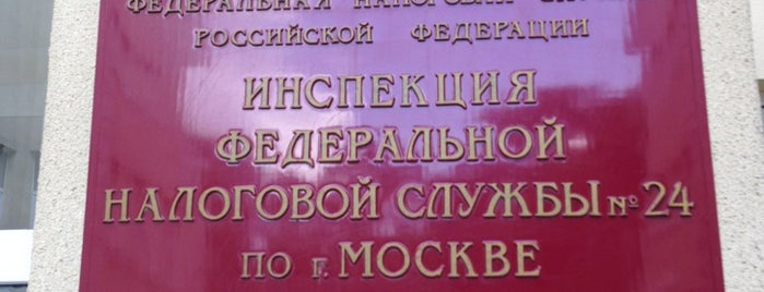 ИФНС №24 is one of สถานที่ที่ Olga ถูกใจ.