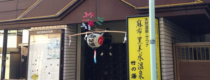 麻布黒美水温泉 竹の湯 is one of สถานที่ที่ Hirorie ถูกใจ.