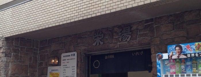 渋谷笹塚温泉 栄湯 is one of Japan To Try.