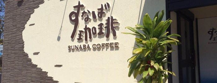 Sunaba Coffee is one of Lugares guardados de ゆる温泉ソムリエ.