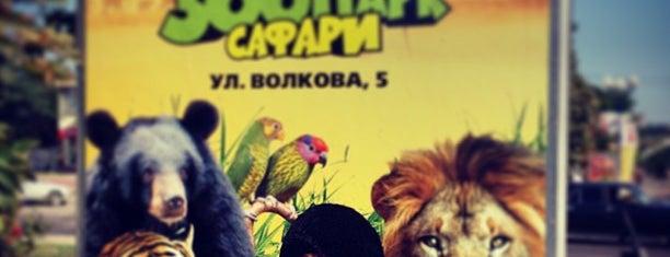 Бердянский зоопарк Кальченко is one of Лучший Бердянск - проект Berdyansk.Best.
