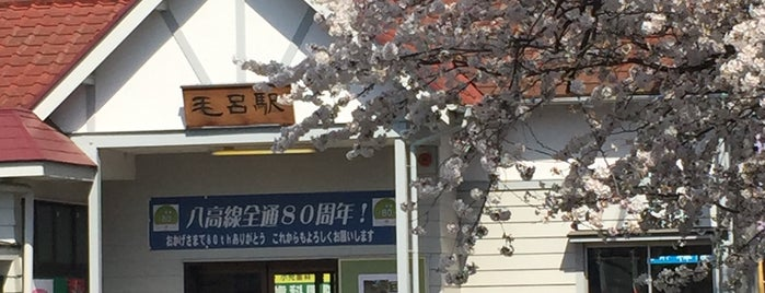 Moro Station is one of JR 미나미간토지방역 (JR 南関東地方の駅).