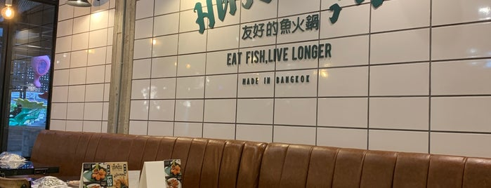 Mitr Fish Hot Pot is one of 05_ตามรอย_inter.