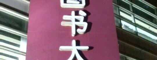 中关村图书大厦 Zhongguancun Book Building is one of life of learning.