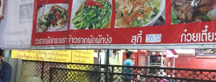 ชวนทานโภชนา is one of Lieux qui ont plu à Danny.