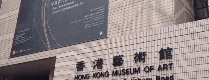 Hong Kong Museum of Art is one of Museums in Hong Kong.