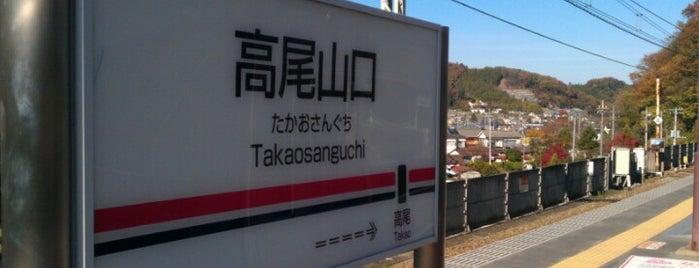 Takaosanguchi Station (KO53) is one of lieu a Tokyo 3.