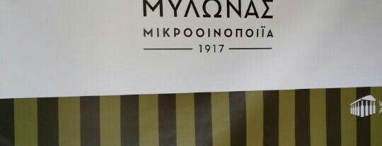 Mylonas Winery is one of Wineries.