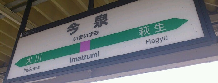 Imaizumi Station is one of JR 미나미토호쿠지방역 (JR 南東北地方の駅).