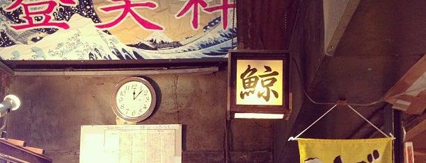 鯨の登美粋 is one of Tokyo.