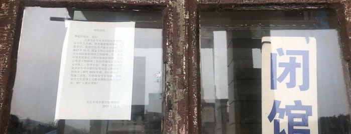 关东军司令部旧址博物馆 is one of สถานที่ที่ Tomato ถูกใจ.