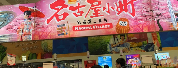 Foody World 華泰超市 is one of Tempat yang Disukai Chyrell.
