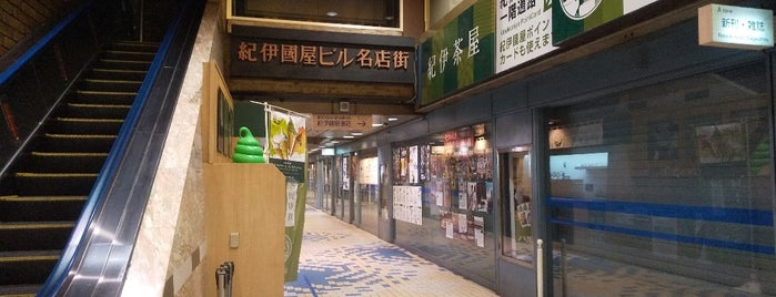 Kino Chaya is one of Japan.