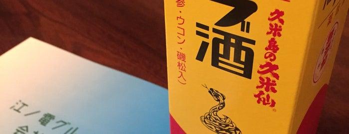 中華居酒屋 三百楽 is one of Lieux qui ont plu à まる.