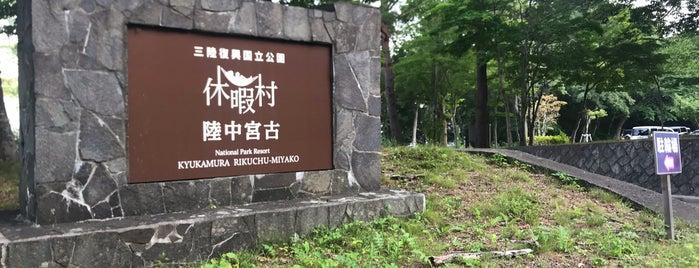 休暇村 陸中宮古 is one of Lugares favoritos de ジャック.