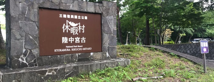 休暇村 陸中宮古 is one of สถานที่ที่ ジャック ถูกใจ.