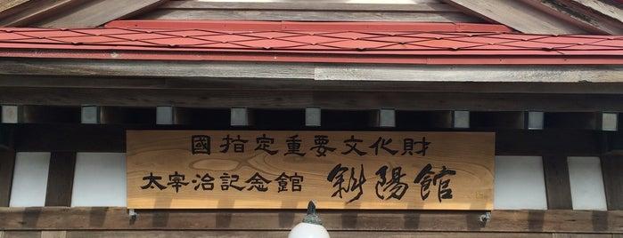 太宰治記念館 斜陽館 is one of Lieux qui ont plu à 2.
