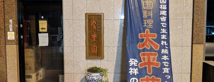 会楽園 is one of 熊本探訪.