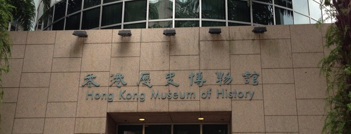 Hong Kong Museum of History is one of Museums in Hong Kong.