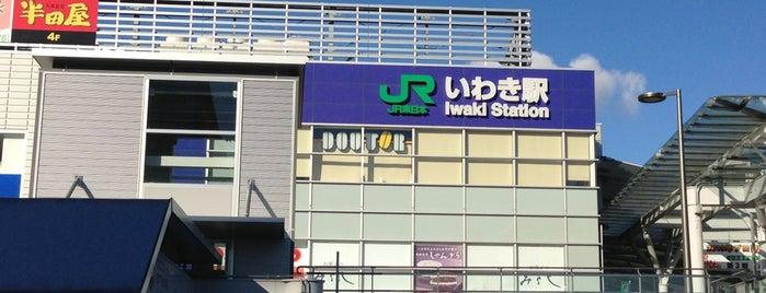 Iwaki Station is one of JR 미나미토호쿠지방역 (JR 南東北地方の駅).