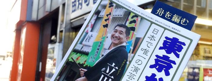 田村町書房 is one of Shinichi : понравившиеся места.