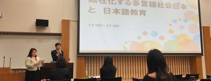 国文学研究資料館 is one of 東京、専門図書館リスト - Time Out Tokyo.