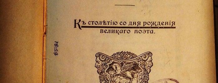 Лавка старьевщика Макса Верника is one of Galina: сохраненные места.