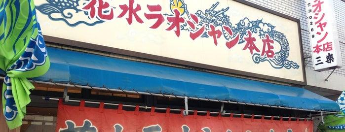 花水 ラオシャン本店 is one of 平塚の美味しいお店.
