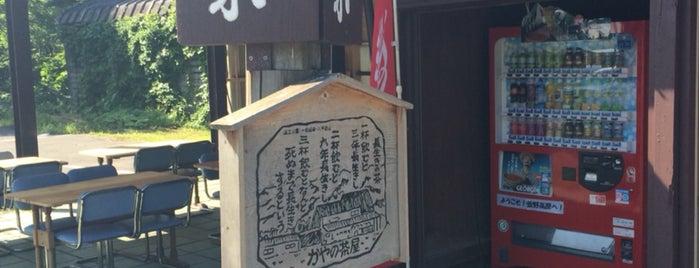 萱野高原 萱野茶屋 is one of Lieux qui ont plu à 2.
