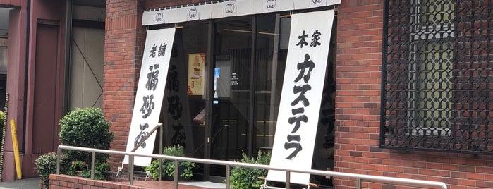 福砂屋 目黒店 is one of สถานที่ที่บันทึกไว้ของ Iori.