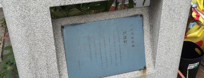 旧町名継承碑『問屋町』 is one of 旧町名継承碑.