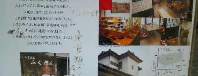 御食事処 ふくむら is one of 飲食店.