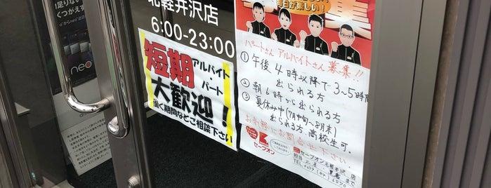 セーブオン 北軽井沢店 is one of モリチャン'ın Beğendiği Mekanlar.
