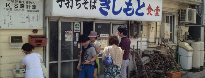 きしもと食堂 本店 is one of Teppan'ın Beğendiği Mekanlar.