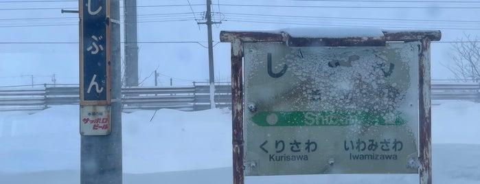 Shibun Station is one of JR 홋카이도역 (JR 北海道地方の駅).