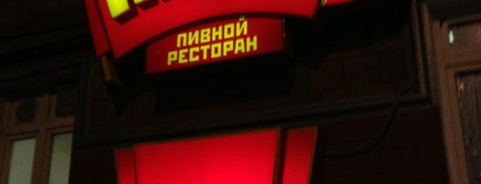 Пивной ресторан КПСС is one of М..