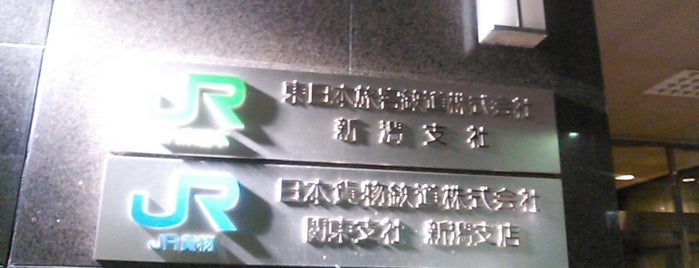 JR東日本 新潟支社 is one of JR本社・支社.