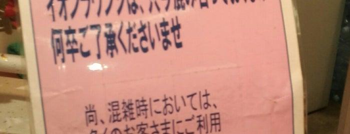 イオンラウンジ登美ヶ丘 is one of 全国のイオンラウンジ.