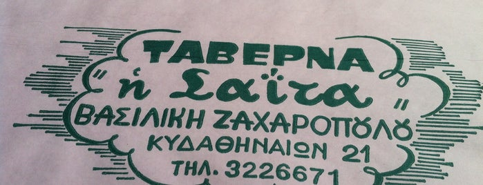Σαΐτα is one of All Food.